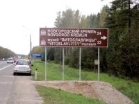 Фотофакт: в Новгородской области развивают туристическую навигацию
