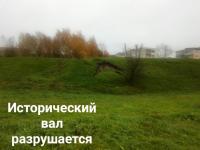 Фотофакт: в Великом Новгороде разрушается вал Окольного города