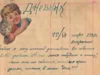«Франц один из моих идеалов»: в интернете опубликован военный дневник рушанки, дружившей с немцами