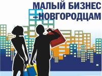 Названы лучшие новгородские предприниматели
