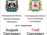 Нижегородская и Новгородская области: найдите отличия