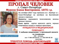 Новгородка пропала в Петербурге