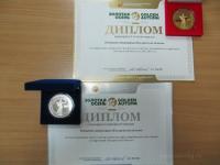 Новгородские ветеринары получили награды на «Золотой осени» в Москве