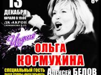Ольга Кормухина и лидер группы «Парк Горького» Алексей Белов впервые «зажгут» в Великом Новгороде