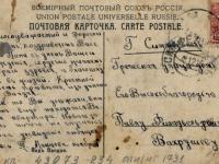 Шесть дней есть у новгородцев, чтобы успеть увидеть письма - семейные реликвии в Валдае