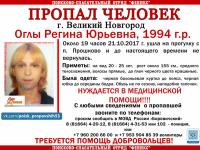 В Боровичском районе пропала 23-летняя девушка