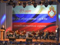 В Новгородской филармонии отметили 65 лет со дня образования службы вневедомственной охраны