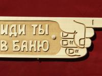 В Новгородской области должников и нарушителей отправляют в баню