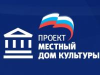 В Новгородской области к проекту ЕР «Местный Дом культуры» привлечено более 24 млн рублей