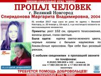 В Великом Новгороде пропала тринадцатилетняя девочка