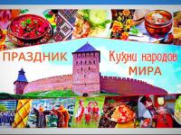 Армяне и азербайджанцы, евреи и арабы вместе поужинали в Великом Новгороде