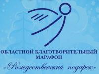 Боровичи начнут Рождественский марафон на две недели раньше Великого Новгорода