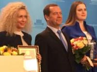 Видео: Дмитрий Медведев вручил премию новгородскому «Медовому дому»