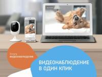 Домашнее видеонаблюдение под ключ – умное решение от «Ростелекома»