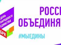 Фоторепортаж: День народного единства в Великом Новгороде