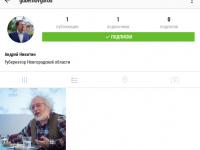Губернатор Новгородской области Андрей Никитин завел аккаунт в Instagram
