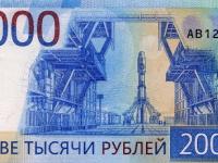 Новгородцев призвали не покупать купюры в 200 и 2000 рублей по завышенной цене