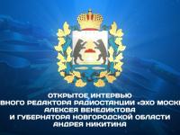 Открытое интервью Андрея Никитина и Алексея Венедиктова НТ будет транслировать в интернете