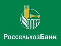 По итогам 10 месяцев 2017 года РСХБ получил чистую прибыль в размере 1,2 млрд рублей