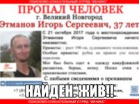 Пропавший одиннадцать дней назад новгородец Игорь Этманов обратился в больницу
