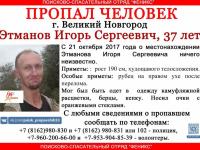 Полиция проверяет информацию о возможном местонахождении пропавшего новгородца