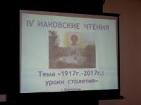Сегодня в Боровичах состоялись Иаковские чтения в честь небесного покровителя города