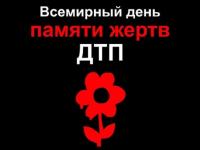 В храмах новгородской епархии вознесут молитвы о жертвах ДТП