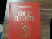 Новый том новгородской областной Книги Памяти готовят к выпуску