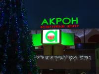 «Акрон» выделил два миллиона рублей на новогоднее оформление Великого Новгорода