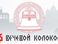 Благодаря «Вечевому колоколу» в Великом Новгороде натянули пружину и убрали дорожные знаки