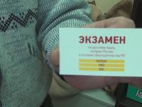 Двоих новгородцев подозревают в сдаче специальных экзаменов вместо иностранцев