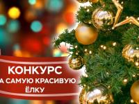 Набор крестецких елочных игрушек получит победитель конкурса в ВК