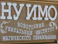 Новгородский ИМО превратился в уникальный институт магии