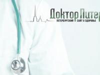 Новгородцы по-прежнему могут обращаться за советом к «Доктору Питеру»
