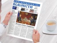 О чем пишут «Новгородские ведомости» 13 декабря?