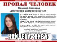 Полиции удалось вычислить местонахождение пропавшей 17-летней новгородки