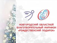 «Ростелеком» в Новгородской области обеспечит техническое сопровождение благотворительного марафона