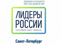Стали известны имена новгородцев-полуфиналистов конкурса «Лидеры России»