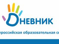 В Новгородской области ряд директоров школ наказан за нарушения в электронном журнале «Дневник.ру»