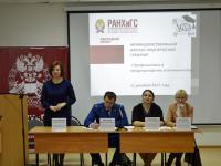 В Новгородском филиале РАНХиГС обсудили борьбу с коррупцией