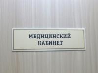 В одной из школ Новгородской области больному ребенку провели пробу Манту против воли родителей