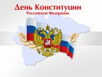 В поздравлении с Днем Конституции говорится о переменах в Новгородской области