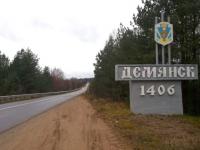 В Великом Новгороде появится улица Демянская