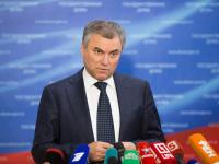 Володин: Задача каждого из нас – включиться в реализацию тех задач, которые Владимир Путин обозначил в своей программной речи