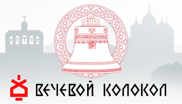 Правительство Новгородской области прокомментировало претензии УФАС к «Вечевому колоколу»