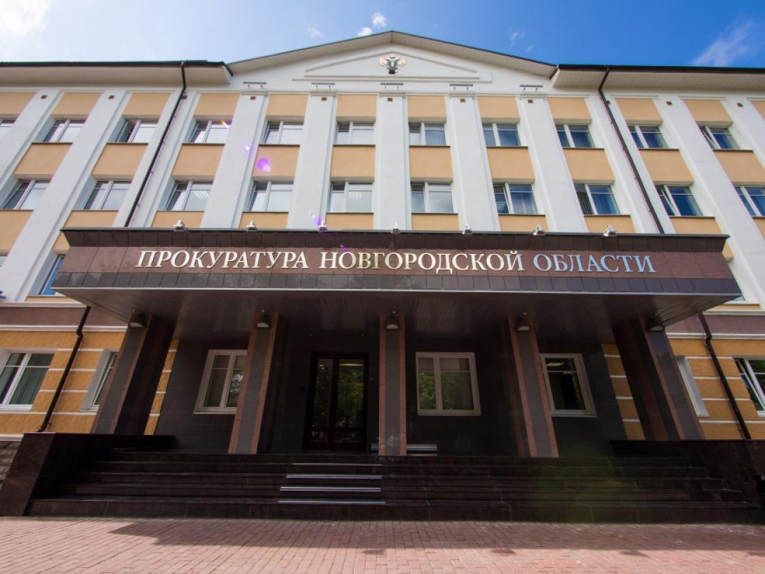 В Новгородской области вакантны три прокурорские должности