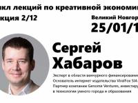 25 января новгородцам расскажут, как сделать успешный бизнес с нуля