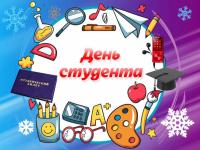 Губернатор Новгородской области поздравил студентов с Татьяниным днём