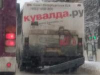 Фотофакт: бампер новгородского автобуса не выдержал «Кувалды»