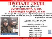 К поиску рыбаков, пропавших в Новгородской области, должен подключиться вертолёт